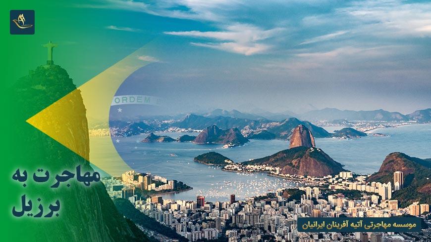 مهاجرت به برزیل | اقامت در برزیل