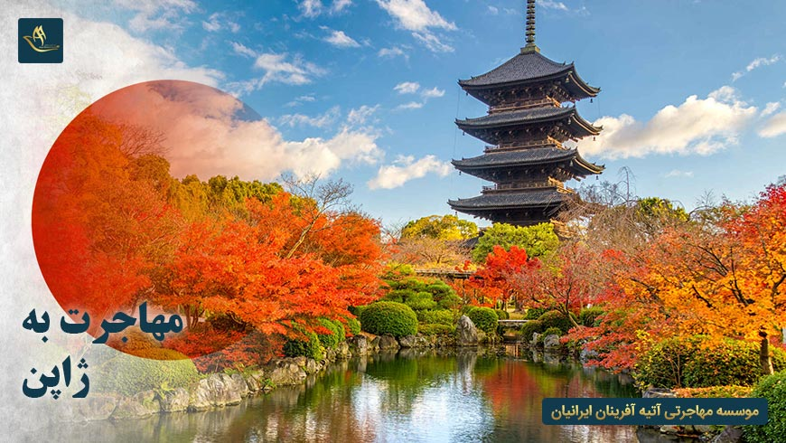 مهاجرت به ژاپن | اقامت در ژاپن