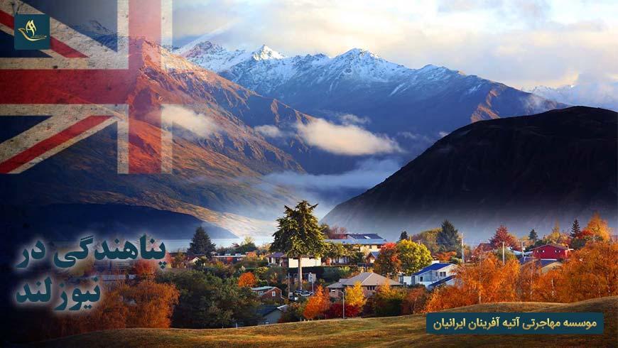 پناهندگی در نیوزلند | مهاجرت به نیوزلند | اقامت در نیوزلند | اخذ پذیرش پناهندگی نیوزلند