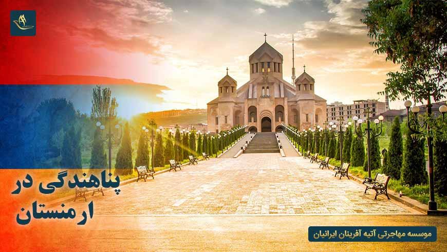 پناهندگی در ارمنستان
