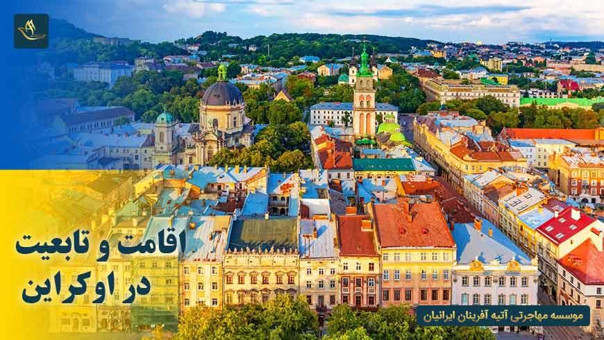 اقامت و تابعیت در اوکراین