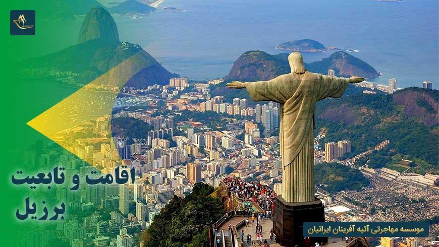 اقامت و تابعیت برزیل | راه ها و شرایط تحصیل یا اخذ تابعیت و اقامت برزیل | قانون تابعیت مضاعف در برزیل