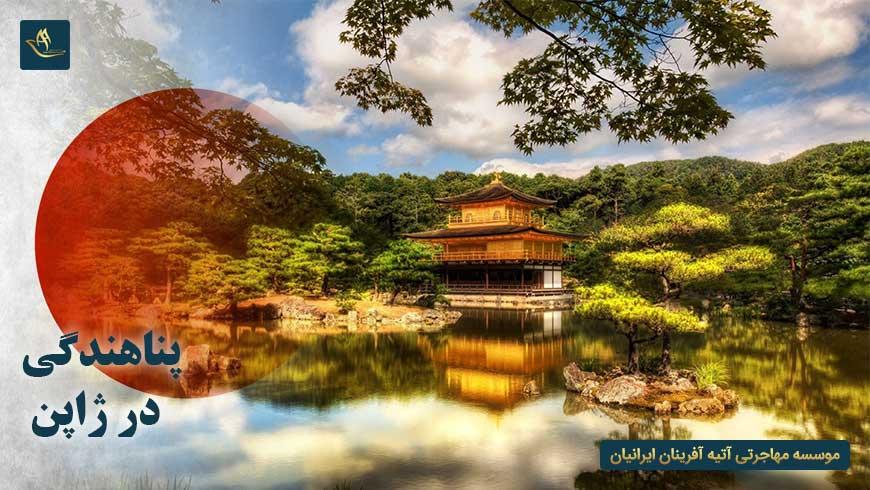 پناهندگی در ژاپن