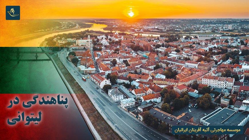 پناهندگی در لیتوانی | انواع پناهندگی در لیتوانی | حقوق پناهندگان در لیتوانی | جمهوری لیتوانی