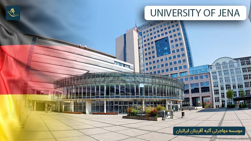 دانشگاه فریدریش شیلر ینا آلمان
