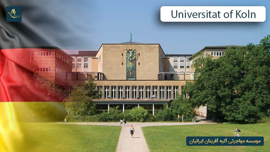 دانشگاه کلن آلمان