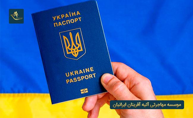 اقامت و تابعیت در اوکراین | راه های اخذ اقامت و تابعیت در اوکراین | از دست دادن تابعیت و اقامت در اوکراین