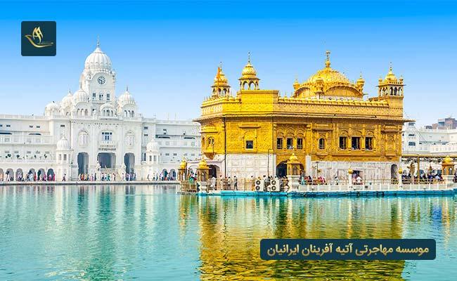 اقامت و تابعیت در هند | روش های اخذ اقامت در هند | مزایای اقامت در هند | اخذ اقامت در هند از طریق سرمایه گذاری