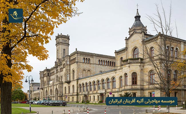 دانشگاه هانوفر آلمان