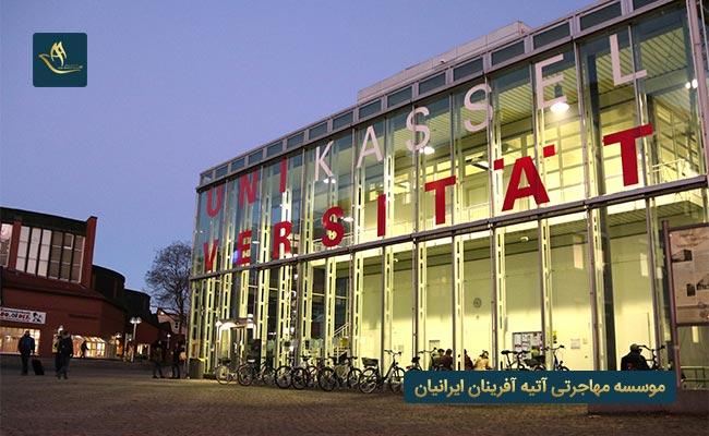 دانشگاه کاسل آلمان
