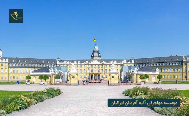 دانشگاه کارلسروهه آلمان