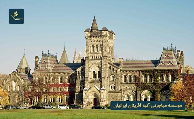 دانشگاه تورنتو کانادا | آشنایی با دانشگاه تورنتو کانادا | خوابگاه دانشجویی دانشگاه تورنتو | بورس تحصیلی دانشگاه تورنتو