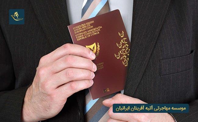 اقامت و تابعیت در قبرس | اعتبار پاسپورت قبرس | اخذ اقامت موقت قبرس | روش های گرفتن اقامت موقت در کشور قبرس