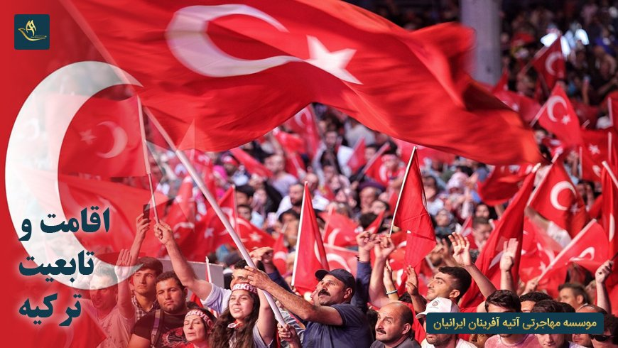 اقامت و تابعیت کشور ترکیه