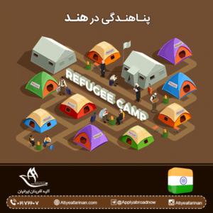 پناهندگی در هند