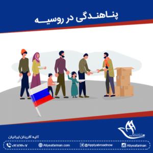 پناهندگی در روسیه
