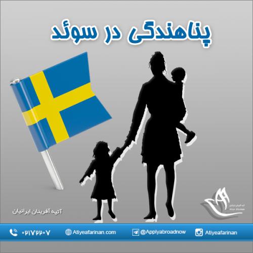 پناهندگی در سوئد