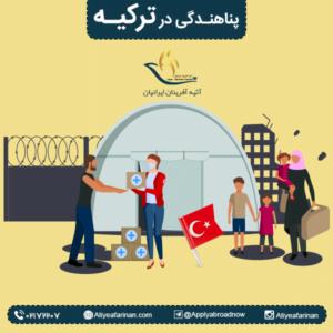 پناهندگی در ترکیه