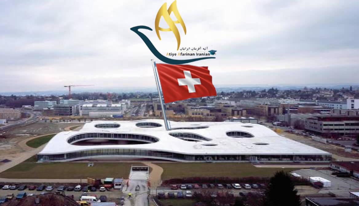 مؤسسه پلی تکنیک فدرال لوزان سوئیس