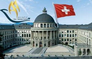 موسسه تکنولوژی فدرال زوریخ سوئیس