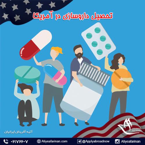 تحصیل داروسازی در آمریکا