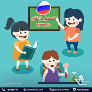 تحصیل رایگان در روسیه