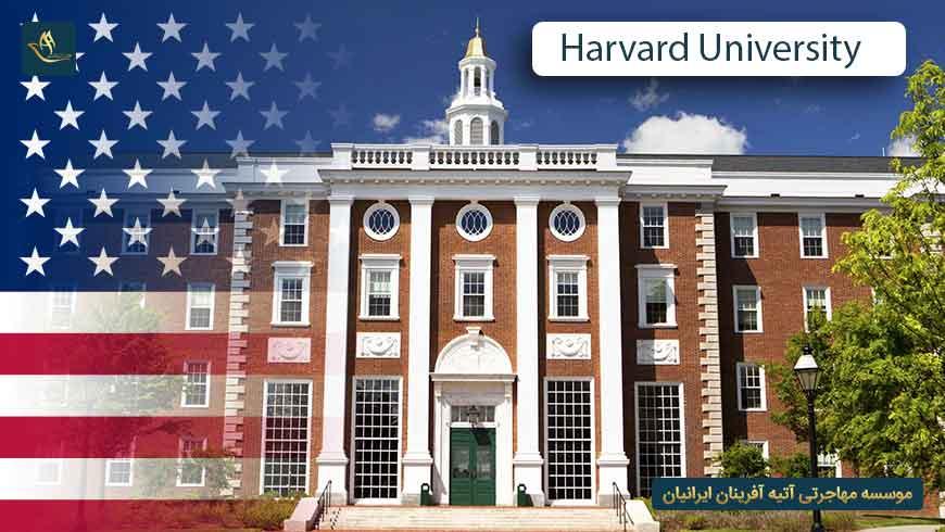 دانشگاه هاروارد آمریکا   Harvard University   دانشکده های دانشگاه هاروارد آمریکا   تاریخچه دانشگاه هاروارد