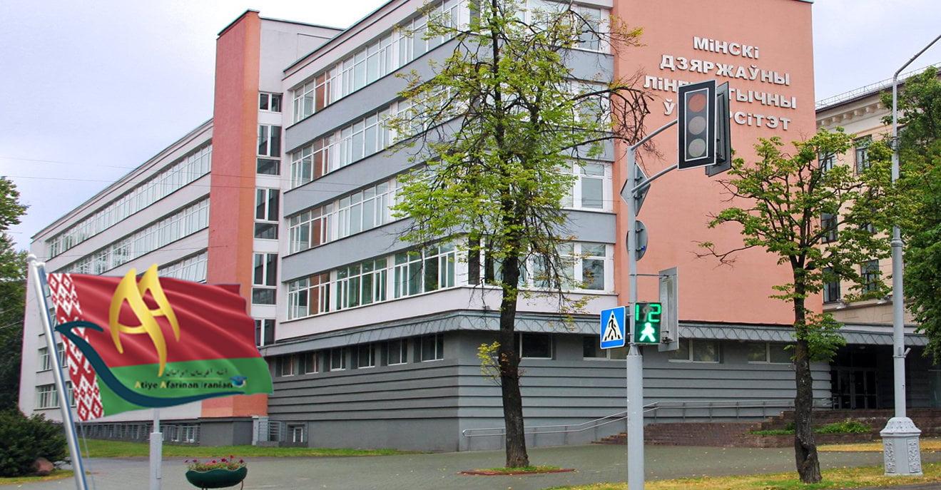 دانشگاه زبان های خارجه مینسک بلاروس