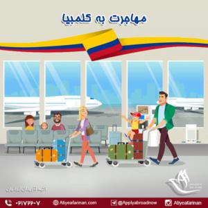 مهاجرت به کلمبیا