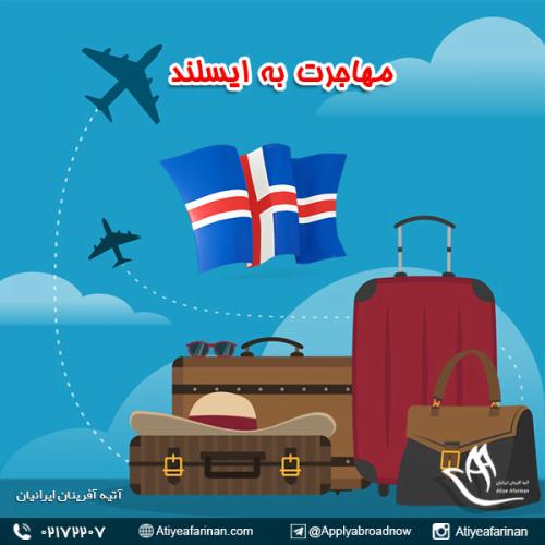 مهاجرت به ایسلند