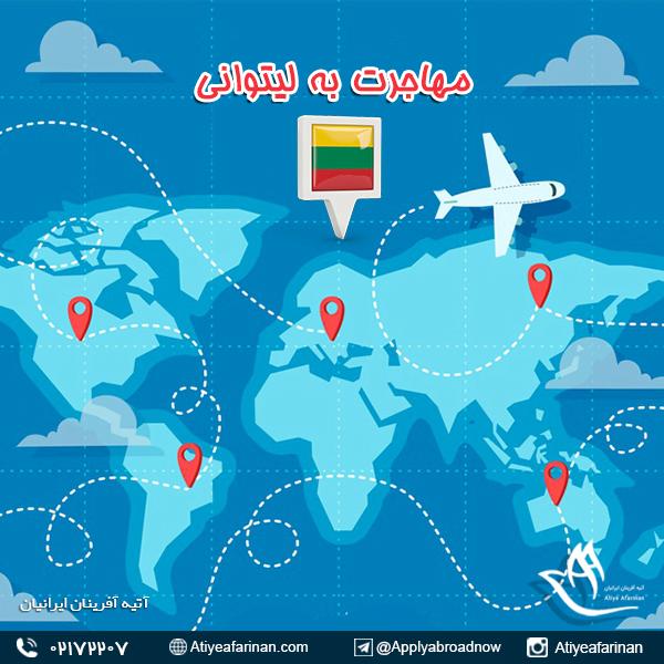 مهاجرت به لیتوانی