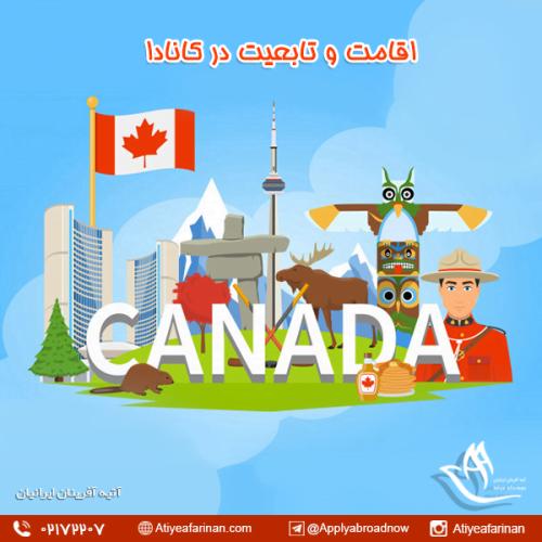 اقامت و تابعیت کشور کانادا