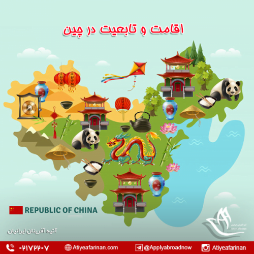 اقامت و تابعیت در چین