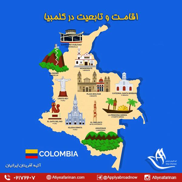 اقامت و تابعیت کلمبیا