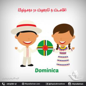 اقامت و تابعیت دومینیکا