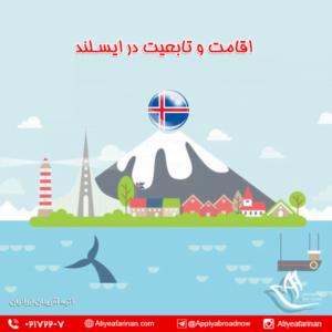 اقامت و تابعیت ایسلند
