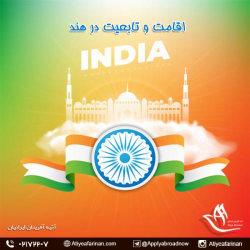 اقامت و تابعیت در هند