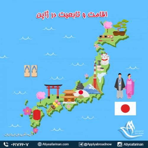 اقامت و تابعیت در ژاپن