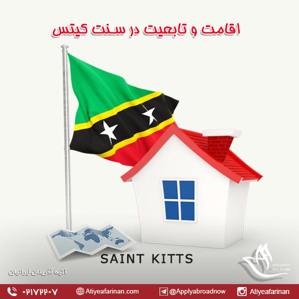 اقامت و تابعیت سنت کیتس