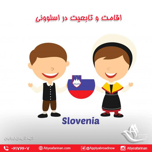 اقامت و تابعیت اسلوونی