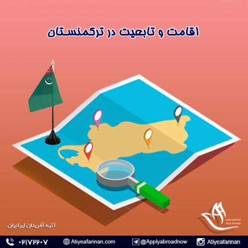 اقامت و تابعیت ترکمنستان