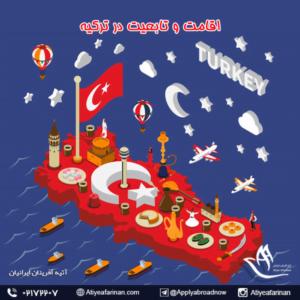 اقامت و تابعیت ترکیه