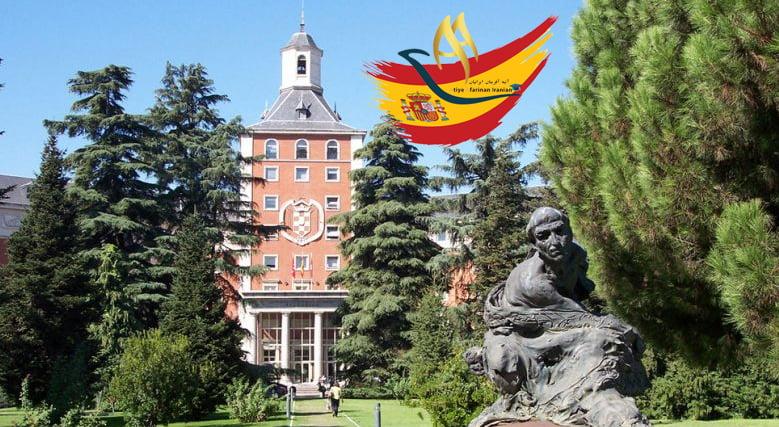 دانشگاه کمپلوتنسه مادرید اسپانیا
