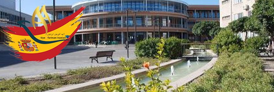 دانشگاه آلمریا اسپانیا
