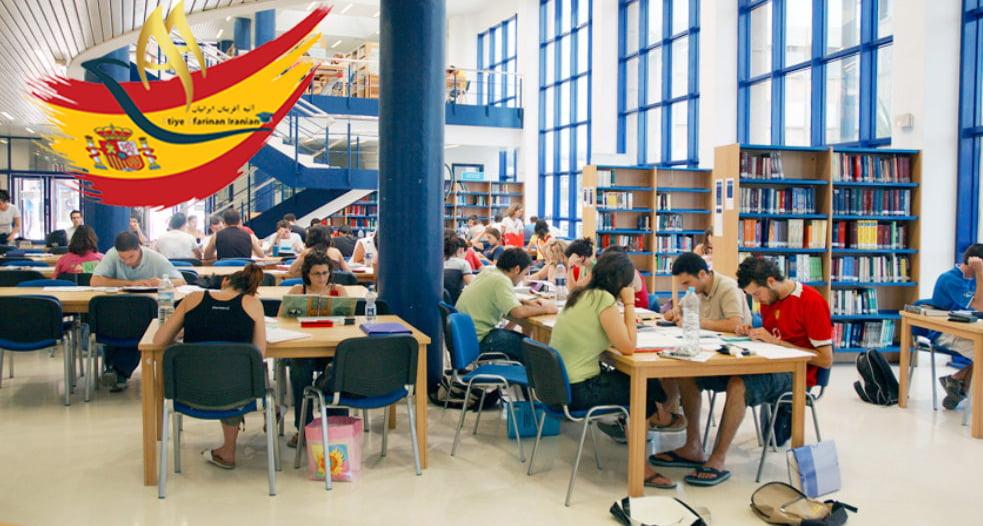 دانشگاه مالاگا اسپانیا