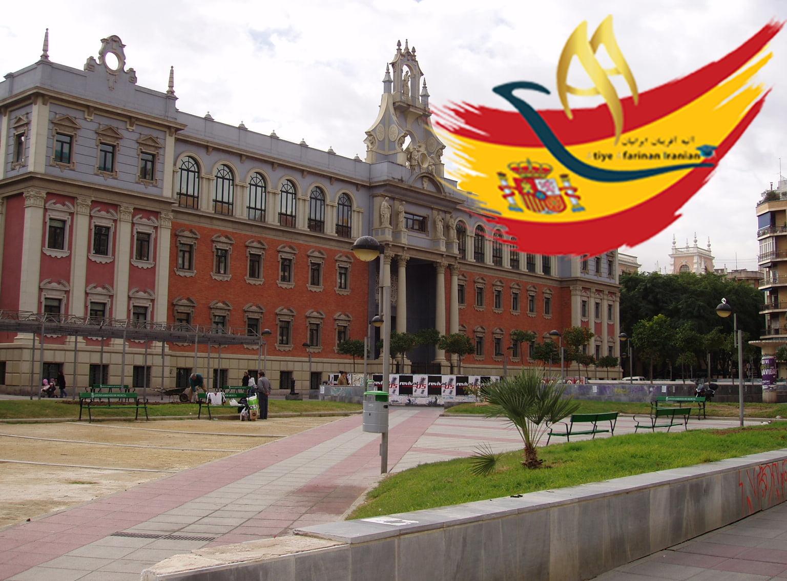 دانشگاه مورسیا اسپانیا