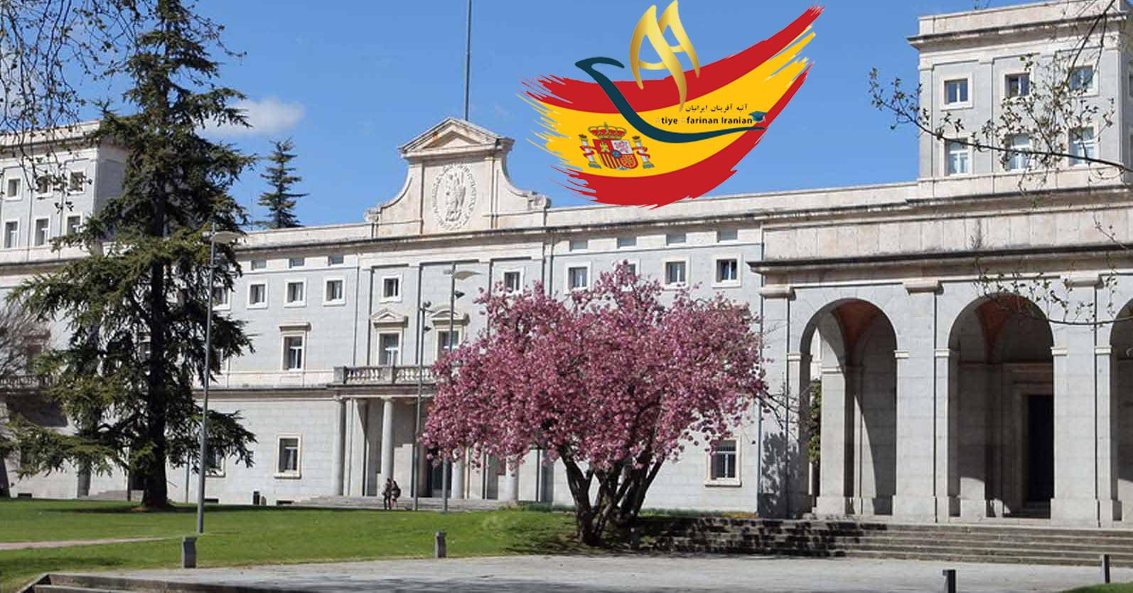 دانشگاه ناوارا اسپانیا