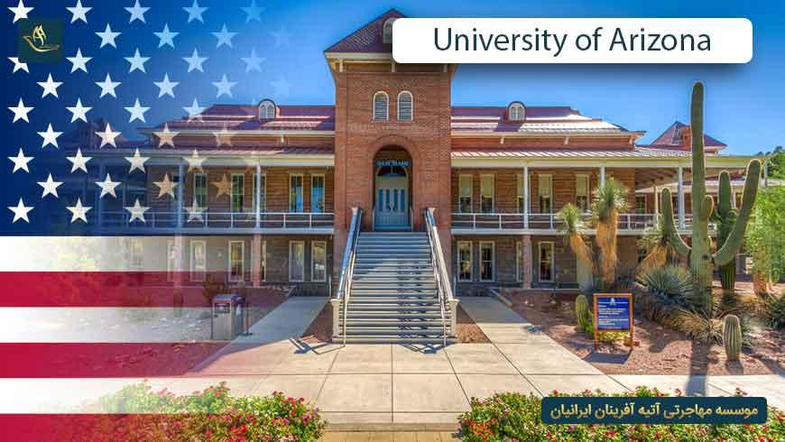 دانشگاه آریزونا شمالی آمریکا | دانشکده های دانشگاه آریزونا آمریکا