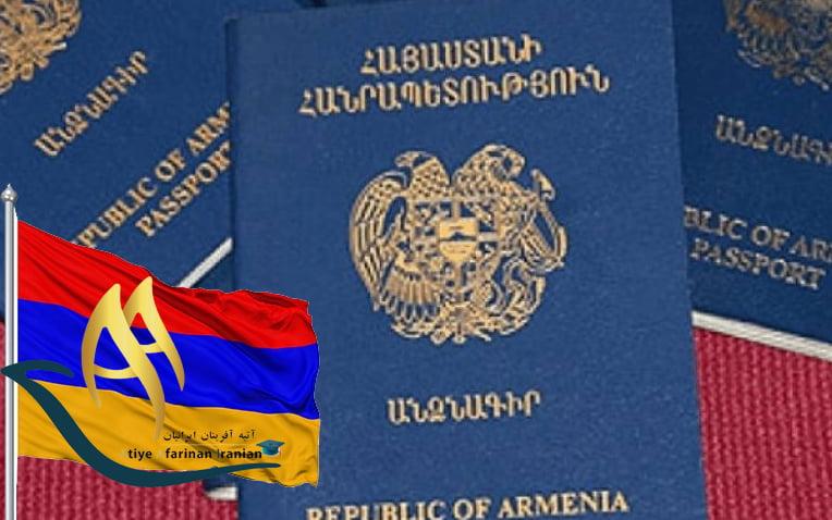 اقامت و تابعیت ارمنستان