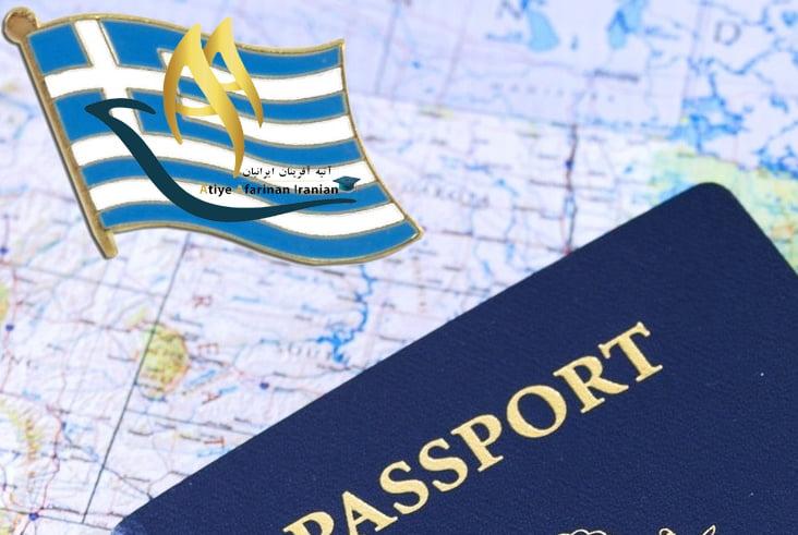 اقامت و تابعیت یونان